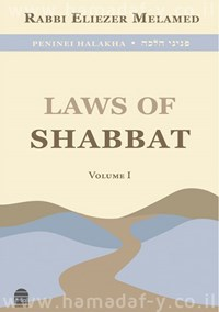 Laws of Shabbat Vol. 1