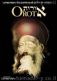 OROT - English Edition