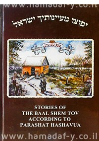 stories of the baal shem tov according to parashat hashavua