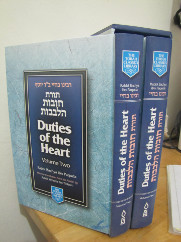 Duties of the Heart (2 vol) עברי אנגלי