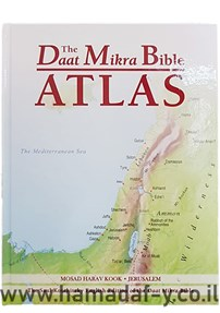 Daat Mikra Bible - English Edition