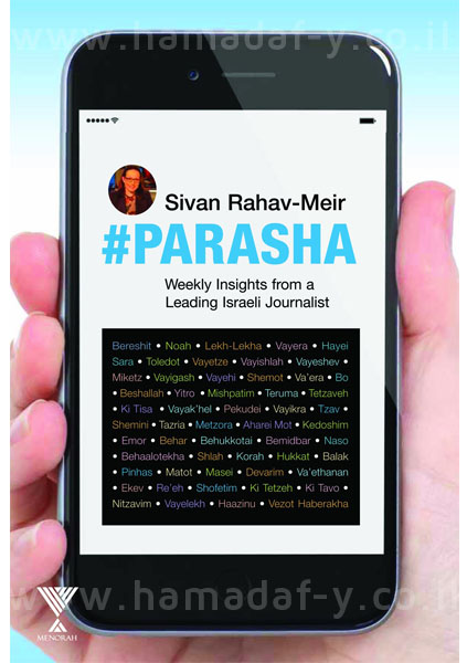 Parasha Weekly Insights from a Leading Israeli Journalist