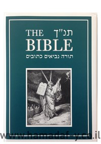 Bible Hebrew - English