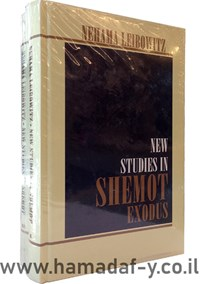 New Studies In Shemot - 2vol