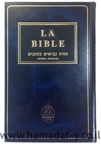 LA BIBLE - HEBREU - FRANCAIS