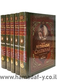 Midrash Chizkiyah - on the Chumash - 5vol