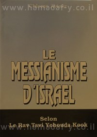LE MESSIANISME D'ISRAEL