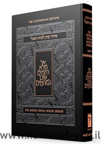 Koren Siddur for the House of Mourning