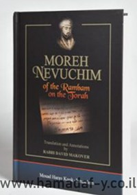 Moreh Nevuchim - On The Torah