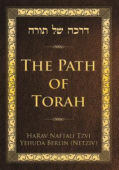 The Path of Torah