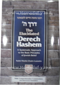 Way of G-d:Derech Hashem 2 vols