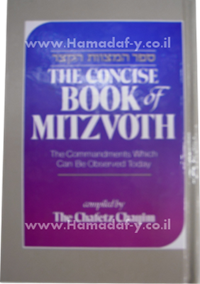 Concise Book of Mitzvot pk size